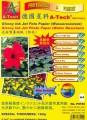 德國星科 A-TECH P8150/P8151 A4/A3 超高解像度光面防水噴墨相紙(20張裝) 180g