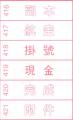 雅斯達 i.Stamper 原子印_中文字彙_3