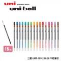UNI UMR-109-38 0.38 中性筆芯(10支/盒)