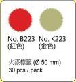 NewStar 新星牌紅色火渿標籤<Φ50mm>(30個/包) - B223