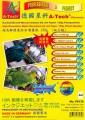 德國星科 A-TECH P8130/P8131 A4/A3 超高解像度防水噴墨紙(50張裝) 130g