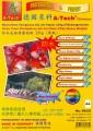 德國星科 A-TECH P8234/P8235/P8236 A6/A4/A3 超高解像度光面防水噴墨相紙(20張裝) 235g