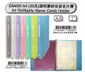 DATA BANK EM400 A4(30孔)透明磨砂活頁咭片簿(400張)