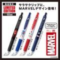 ZEBRA SARASA x MARVEL JJ29MV 限量版順利筆 (0.5mm)