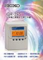 精工 SEIKO QR-395 電子打卡鐘(可累計工時)