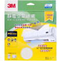 3M Filtrete™ 靜電空氣濾網 (一般過濾) - 15吋 x 24吋