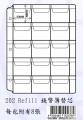 GLOBE NO.202R 活頁名信片簿替芯(8張)