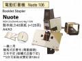 NUOTE 106 電動釘書機(騎馬釘/平釘)
