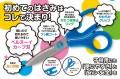 PLUS SC-145MF 兒童30度弧線剪刀/較剪(145mm)