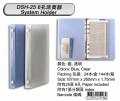 DATA BANK DSH-25 6孔活頁簿