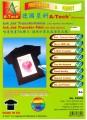 德國星科 A-Tech F6859/F6860 噴墨熨畫T恤膠片(適用於黑色或深色衣服) A4/A3