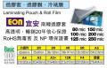 EON 80mic 啞面過膠片(A4/A3)