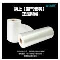 WiAir 3000 電動充氣袋機專用氣袋(200mm x 300M)<3種尺寸可供選擇>