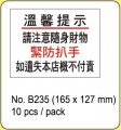 NewStar 新星牌告示標籤<緊防扒手>(20個/包) - B235
