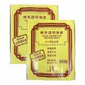 標準透明厚簿套(5個)