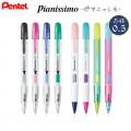 PENTEL Pianissimo PD205 側壓自動鉛筆(限定復刻)