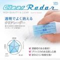 RADAR SEED EP-CL150 透明擦膠(中)