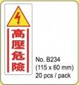 NewStar 新星牌告示標籤<高壓危險>(20個/包) - B234