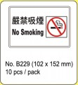 NewStar 新星牌告示標籤<嚴禁吸煙>(10個/包) - B229