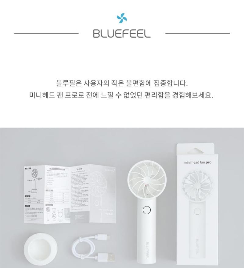 bluefeel-pro.3.jpg