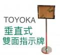 TOYOKA 垂直式高級雙面不銹鋼展示架(A4/A3)