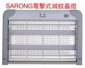 SARONG  電擊式滅蚊燈(15W x 2)
