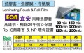EON 200mic 過膠片(南韓製造)