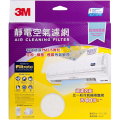 3M Filtrete™ 靜電空氣濾網 (超效能過濾) - 15吋 x 24吋