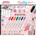 ZEBRA Funwari fude color WFSS7 彩色秀麗筆